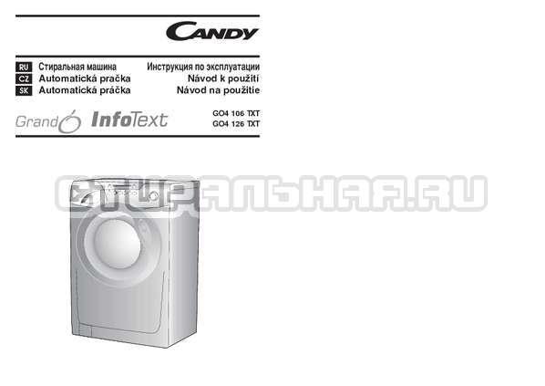 Инструкция Candy GO4 126/1TXT страница №1