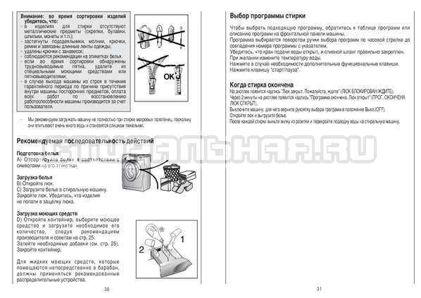 Инструкция Candy GO4 126/1TXT страница №16