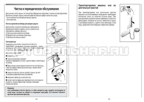 Инструкция Candy GO4 126/1TXT страница №18