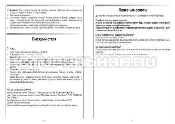 Инструкция Candy GO4 126/1TXT страница №4