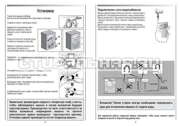 Инструкция Candy GO4 126/1TXT страница №5