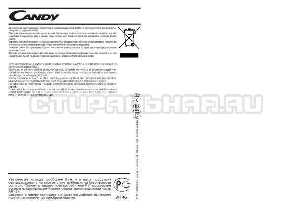 Инструкция Candy GO4 126/1TXT страница №57