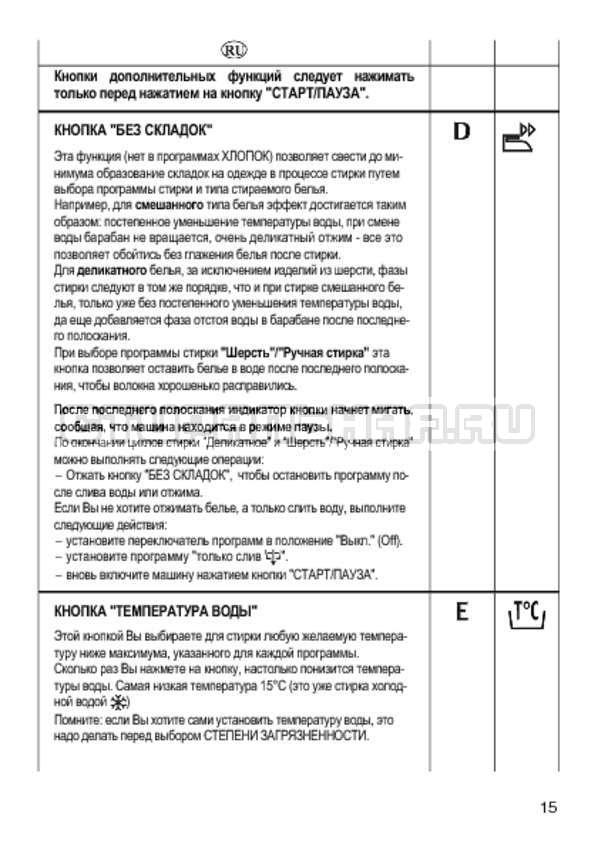 Инструкция Candy GO4 1264 D страница №15