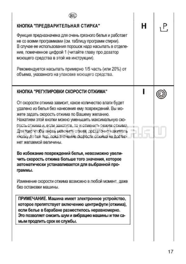 Инструкция Candy GO4 1264 D страница №17