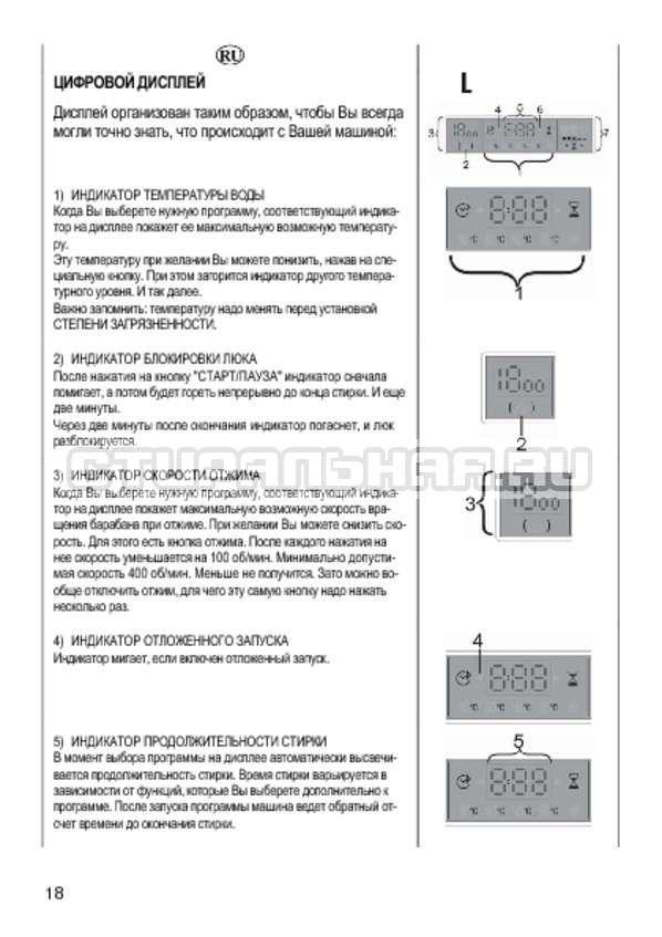 Инструкция Candy GO4 1264 D страница №18