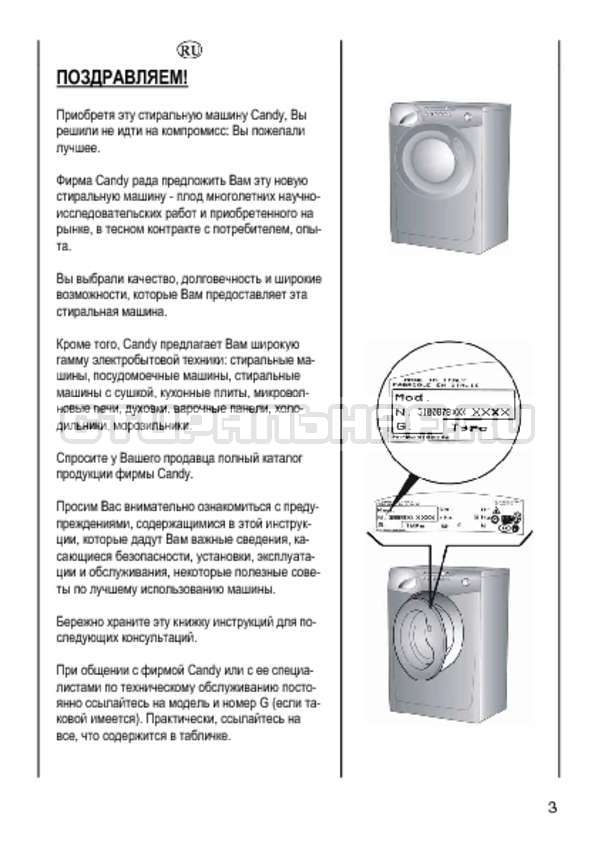 Инструкция Candy GO4 1264 D страница №3