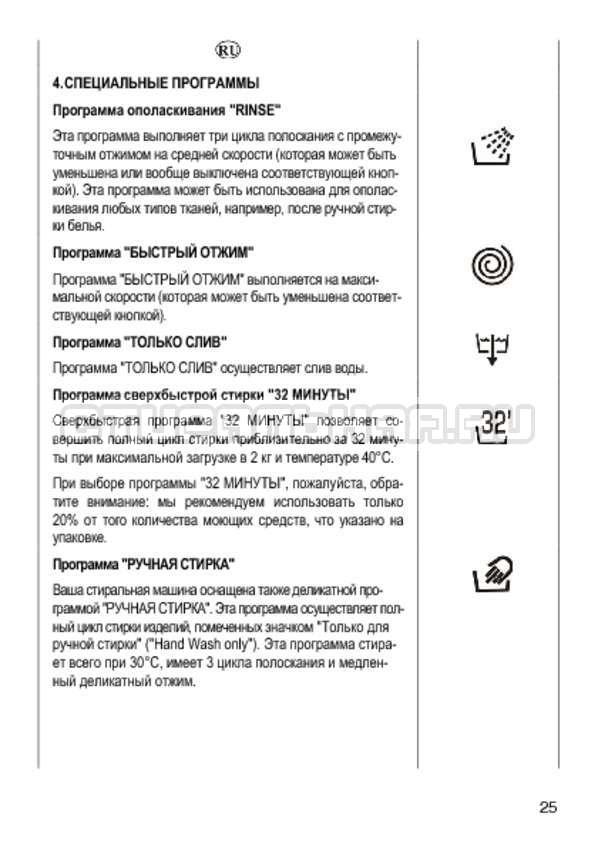 Инструкция Candy GO4 1264 D страница №25