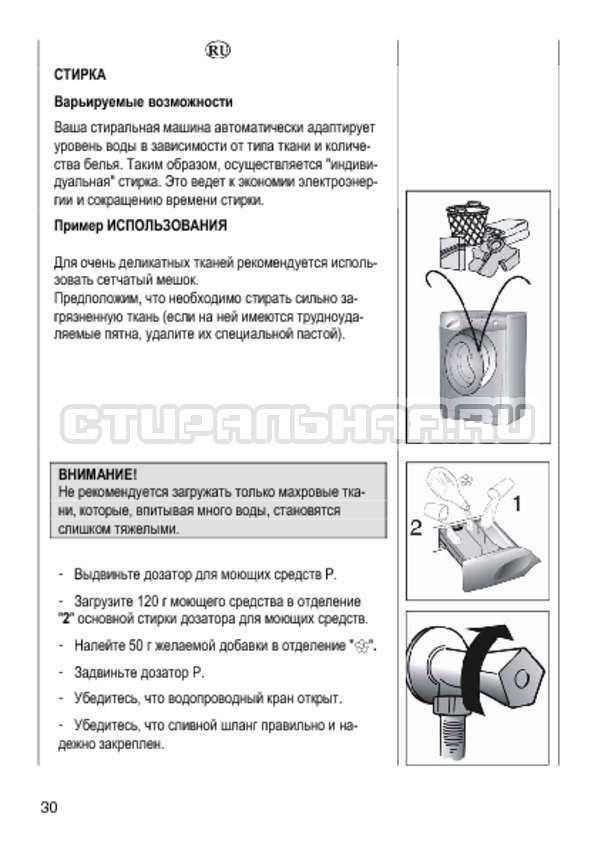 Инструкция Candy GO4 1264 D страница №30