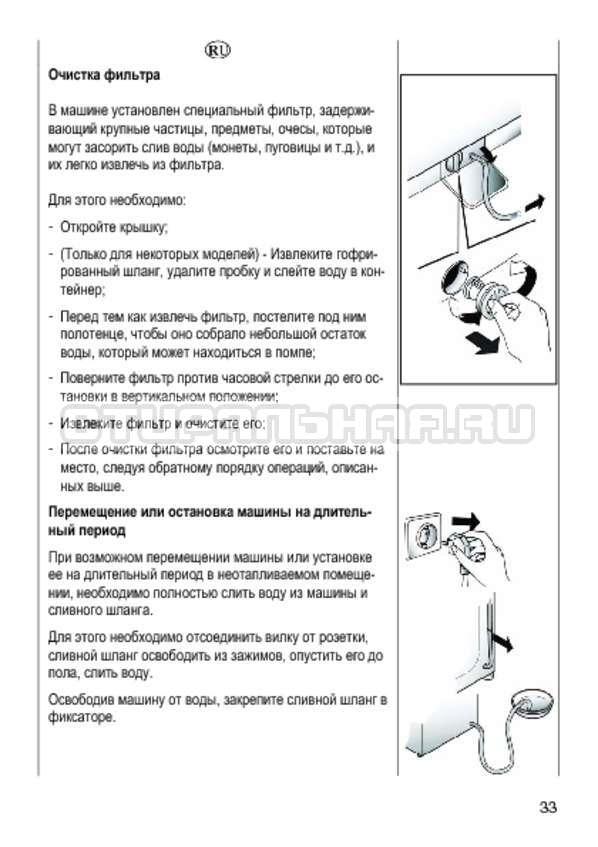 Инструкция Candy GO4 1264 D страница №33