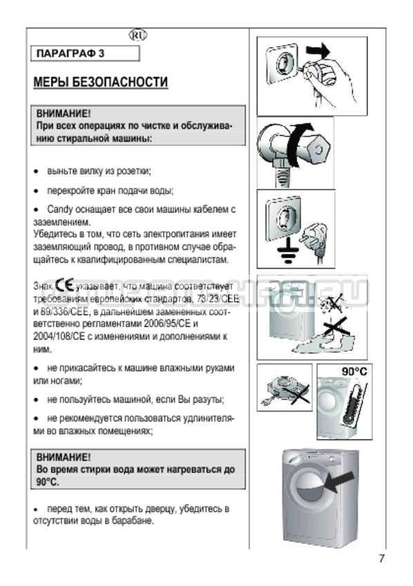 Инструкция Candy GO4 1264 D страница №7