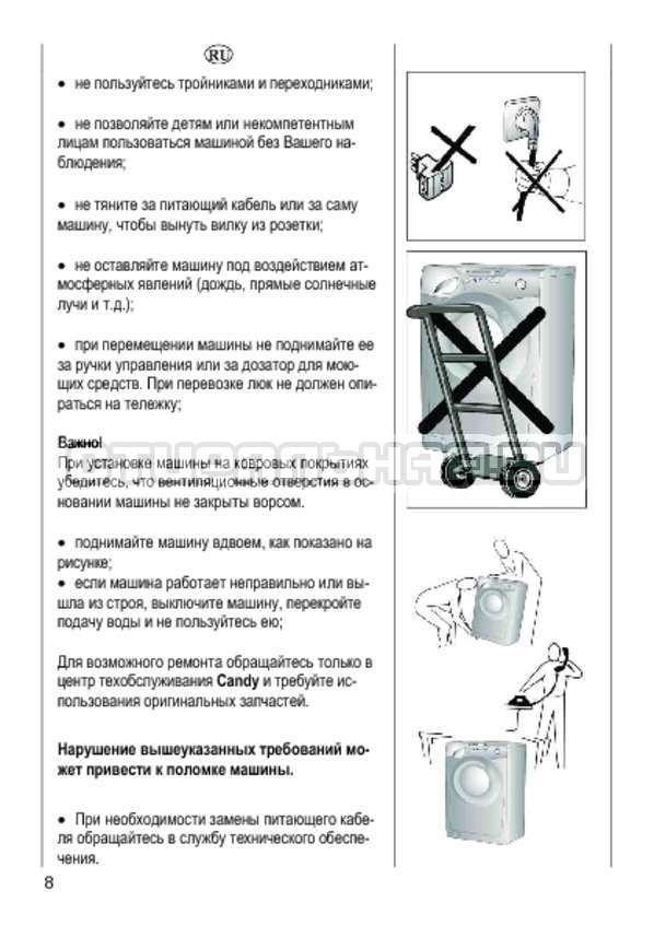 Инструкция Candy GO4 1264 D страница №8