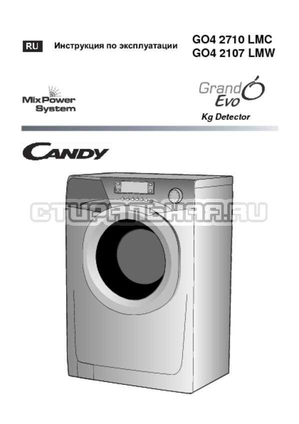 Инструкция Candy GO4 2107 LMW страница №1