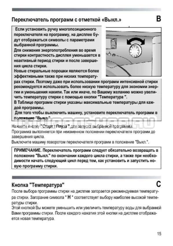 Инструкция Candy GO4 2107 LMW страница №15