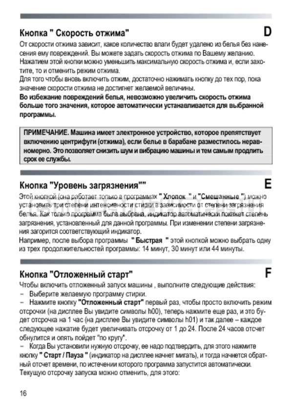 Инструкция Candy GO4 2107 LMW страница №16