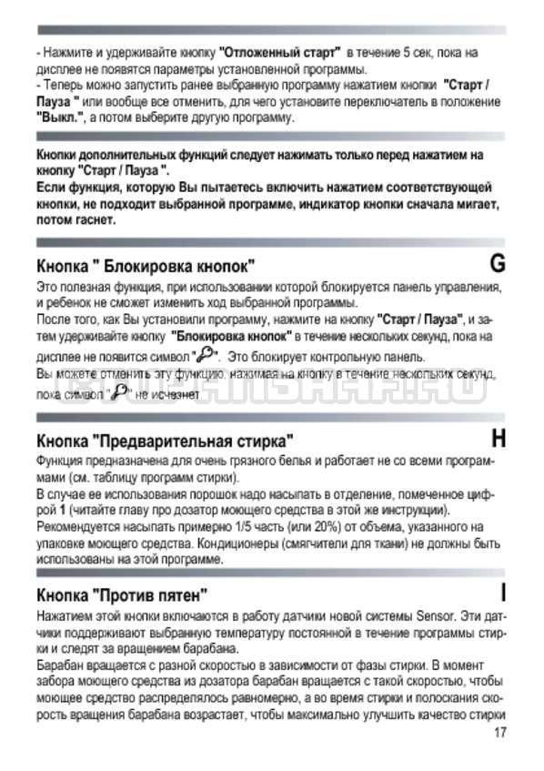 Инструкция Candy GO4 2107 LMW страница №17