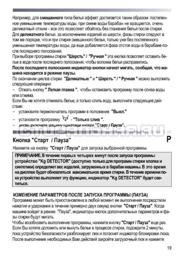 Инструкция Candy GO4 2107 LMW страница №19
