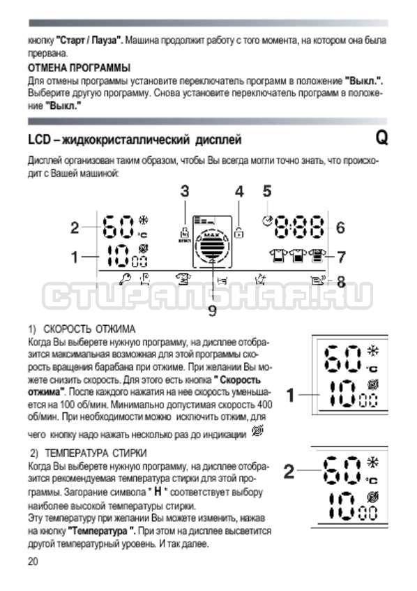 Инструкция Candy GO4 2107 LMW страница №20