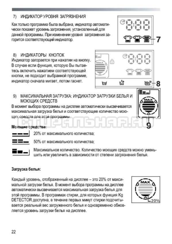 Инструкция Candy GO4 2107 LMW страница №22