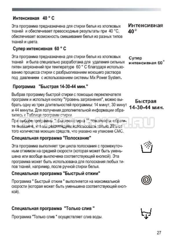 Инструкция Candy GO4 2107 LMW страница №27