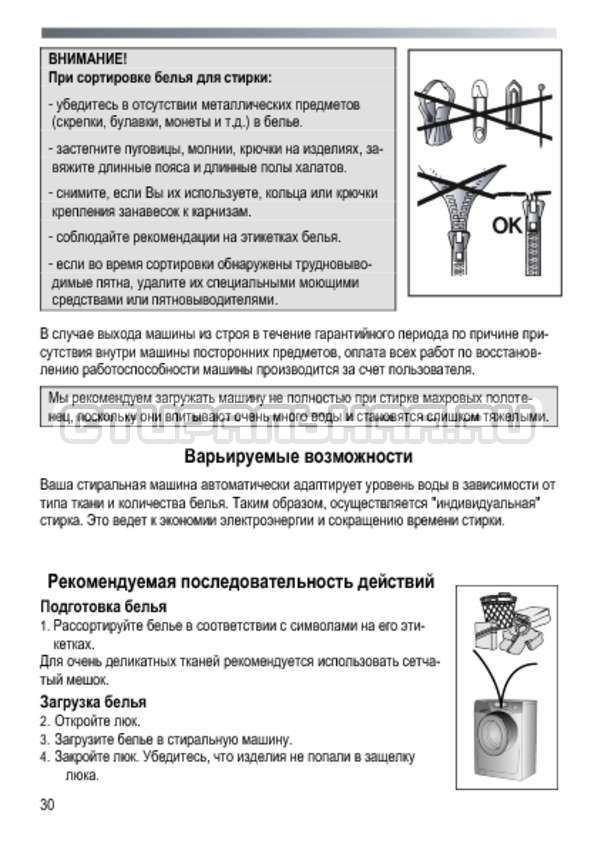 Инструкция Candy GO4 2107 LMW страница №30