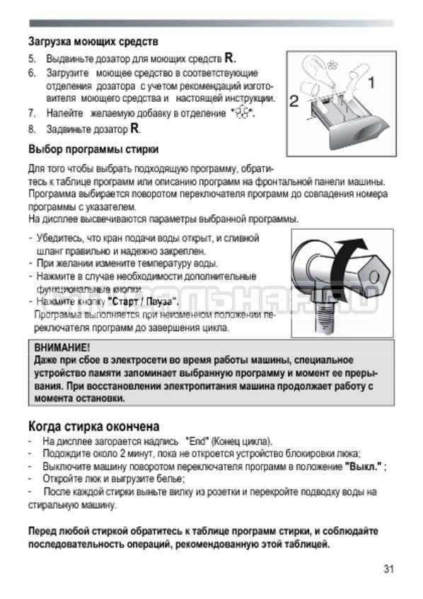 Инструкция Candy GO4 2107 LMW страница №31