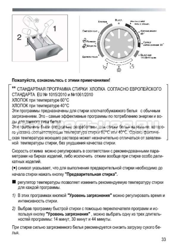 Инструкция Candy GO4 2107 LMW страница №33