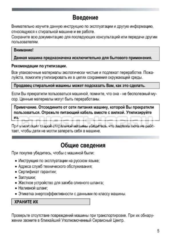 Инструкция Candy GO4 2107 LMW страница №5