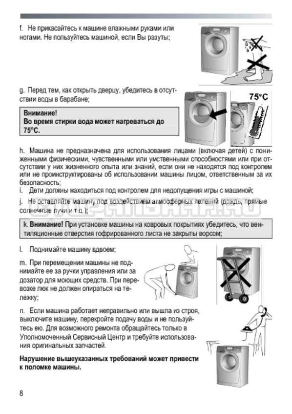 Инструкция Candy GO4 2107 LMW страница №8