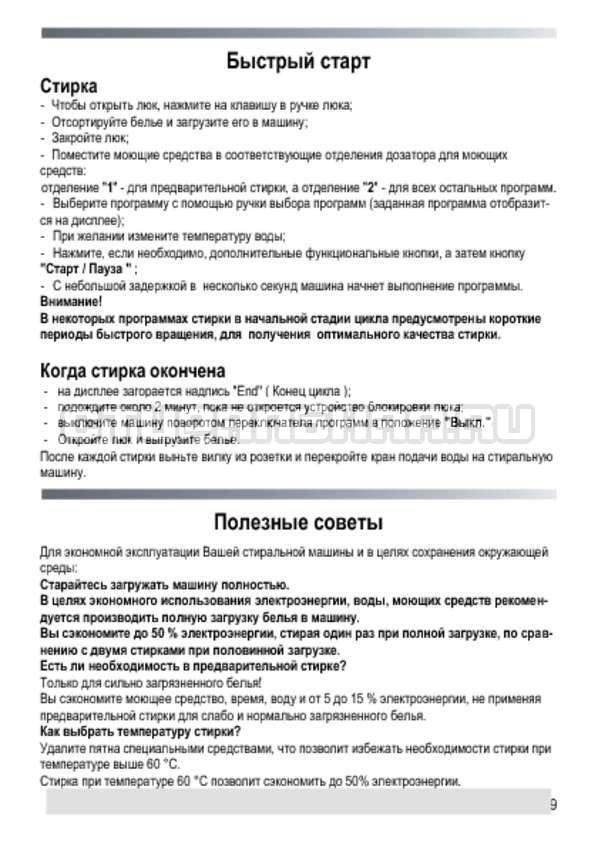 Инструкция Candy GO4 2107 LMW страница №9
