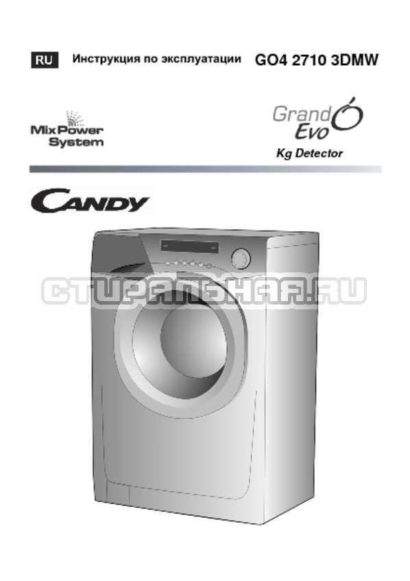 Инструкция Candy GO4 2710 3DMW страница №1