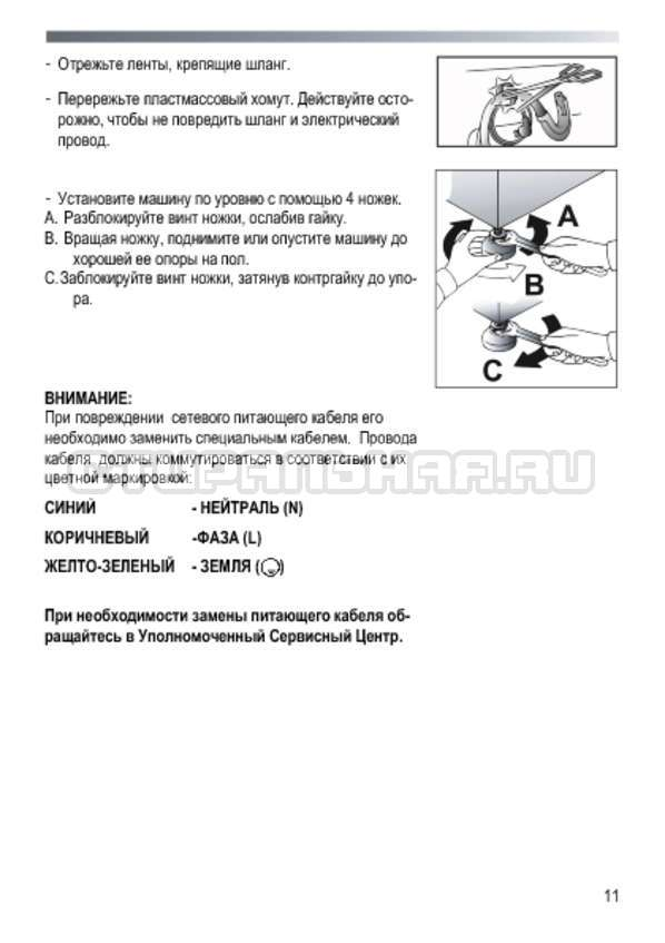 Инструкция Candy GO4 2710 3DMW страница №11