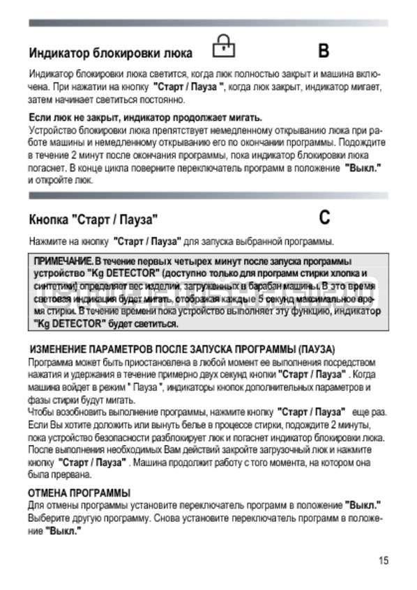 Инструкция Candy GO4 2710 3DMW страница №15