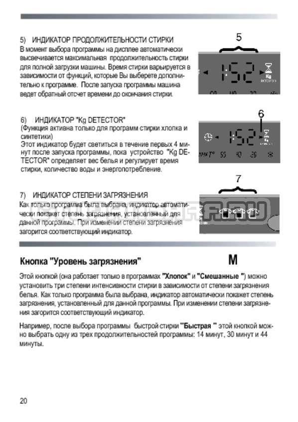 Инструкция Candy GO4 2710 3DMW страница №20