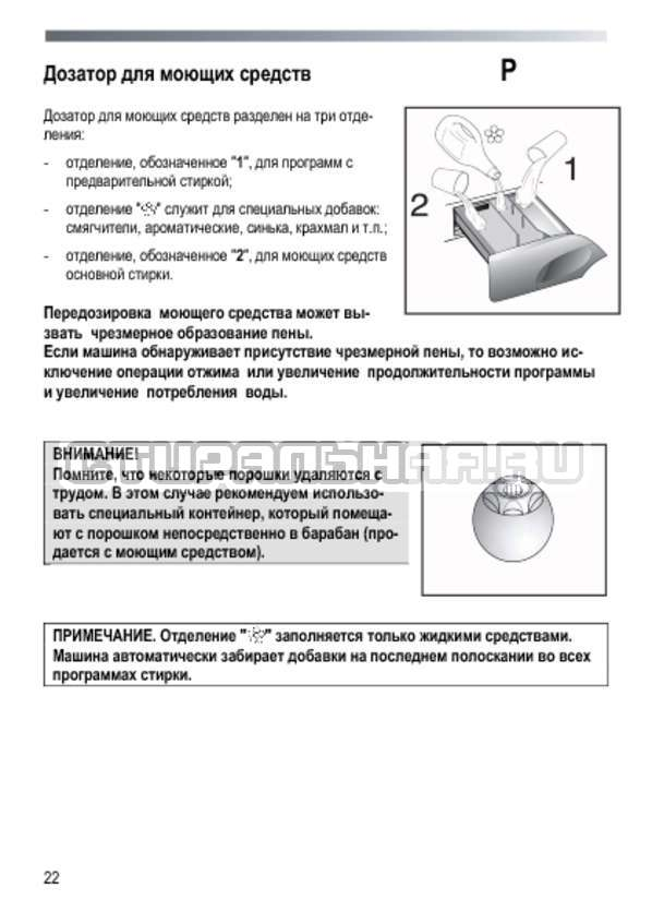 Инструкция Candy GO4 2710 3DMW страница №22
