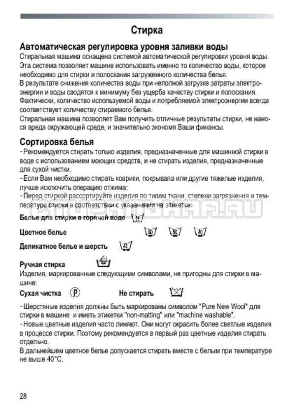 Инструкция Candy GO4 2710 3DMW страница №28