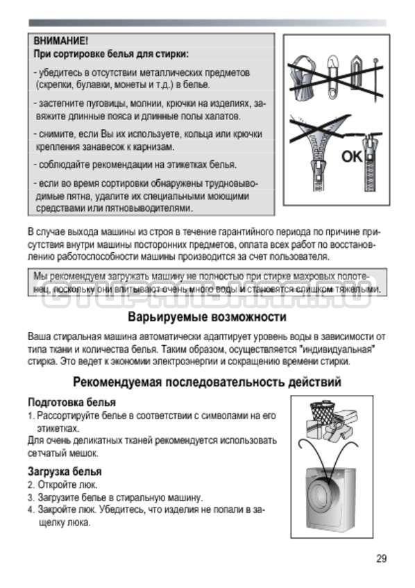 Инструкция Candy GO4 2710 3DMW страница №29
