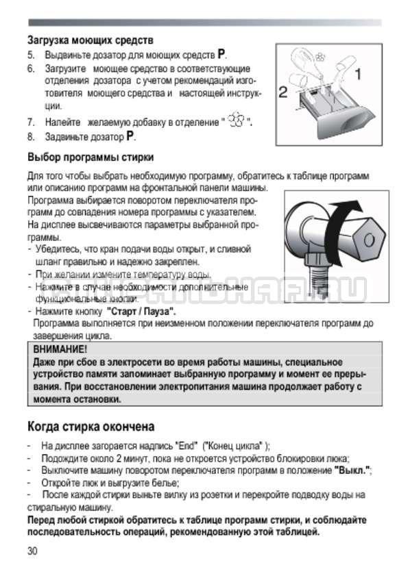 Инструкция Candy GO4 2710 3DMW страница №30