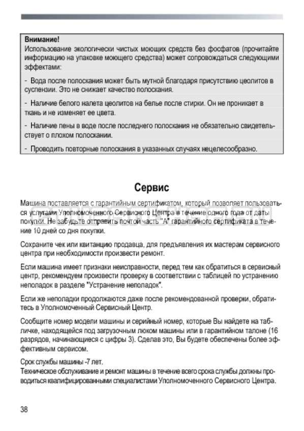 Инструкция Candy GO4 2710 3DMW страница №38