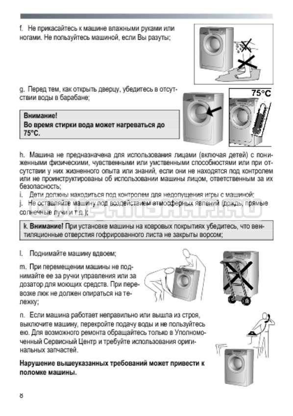 Инструкция Candy GO4 2710 3DMW страница №8