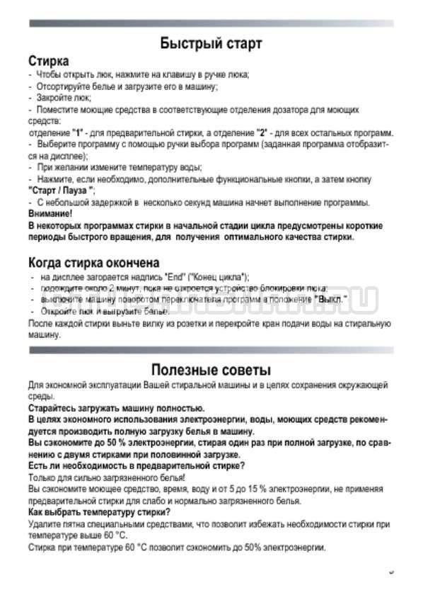 Инструкция Candy GO4 2710 3DMW страница №9