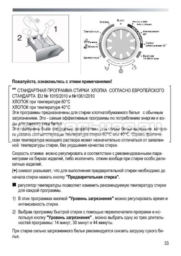 Инструкция Candy GO4 2710 LMC страница №33