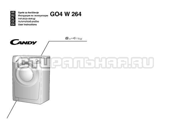 Инструкция Candy GO4 W264 страница №1