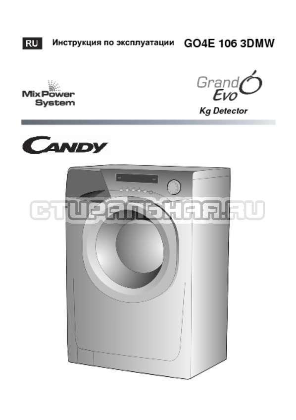 Инструкция Candy GO4E 106 3DMW страница №1
