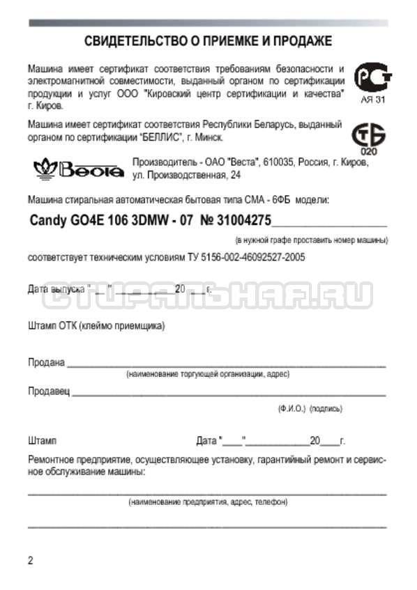 Инструкция Candy GO4E 106 3DMW страница №2