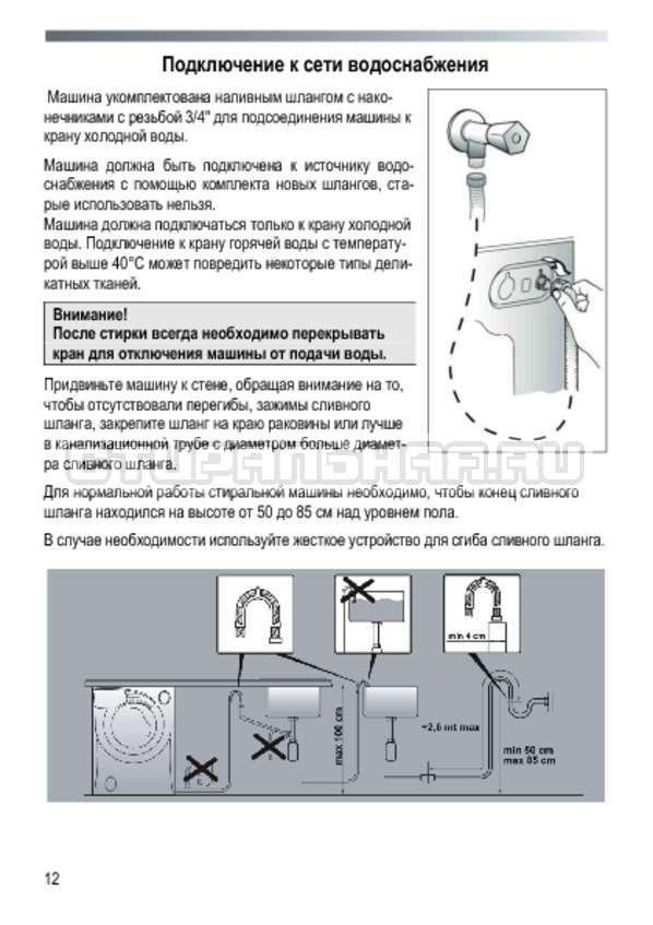 Инструкция Candy GO4E 106 3DMW страница №12