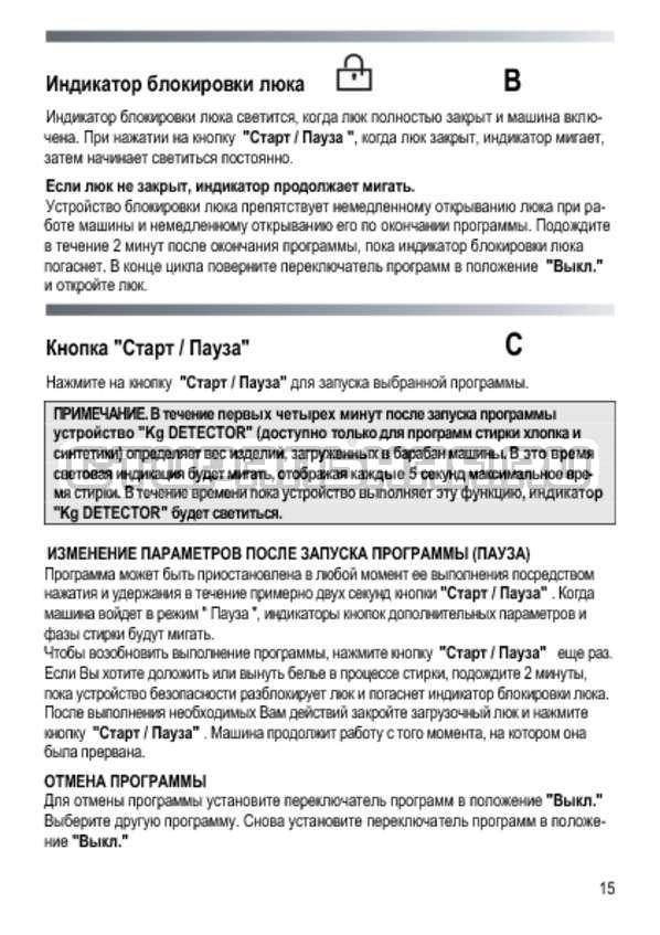 Инструкция Candy GO4E 106 3DMW страница №15