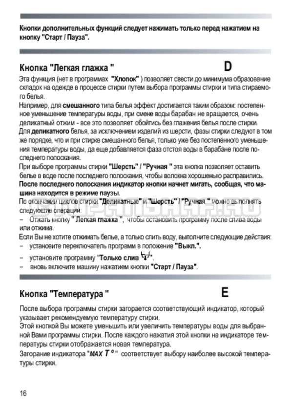 Инструкция Candy GO4E 106 3DMW страница №16