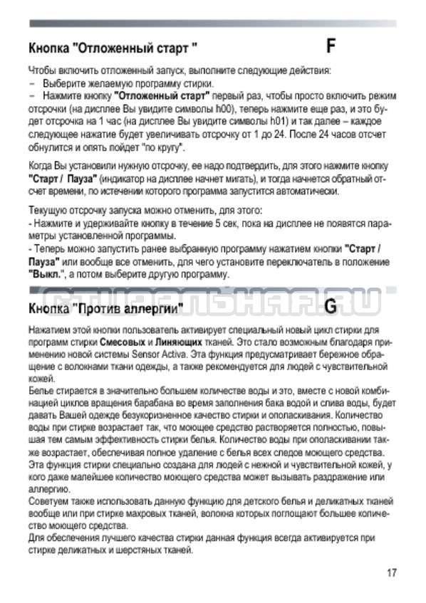 Инструкция Candy GO4E 106 3DMW страница №17