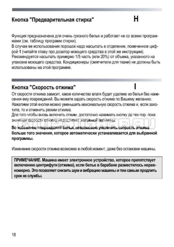 Инструкция Candy GO4E 106 3DMW страница №18