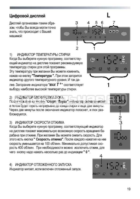 Инструкция Candy GO4E 106 3DMW страница №19